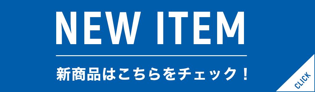 NEW ITEM